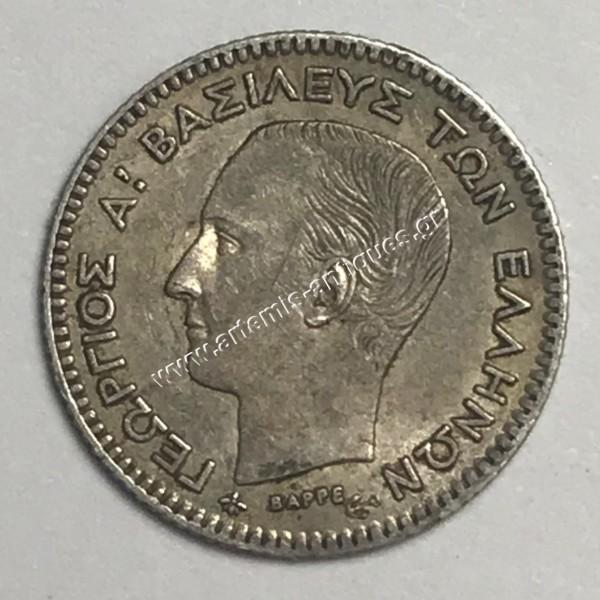 20 Λεπτά 1874