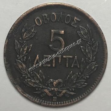 5 Λεπτά 1869 ΟΒΟΛΟΣ