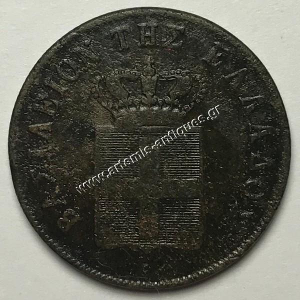 10 Lepta 1857