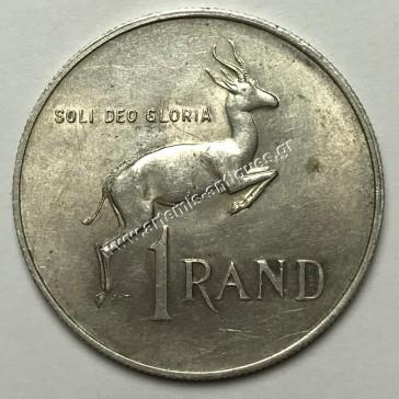 1 Ραντ 1967 Νότια Αφρική