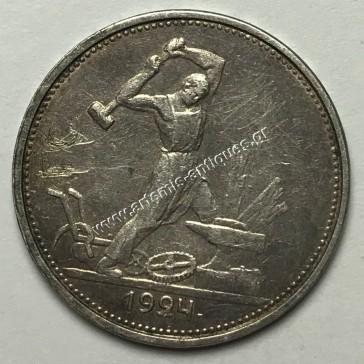50 Kopeks/1 Poltinnik 1924 USSR