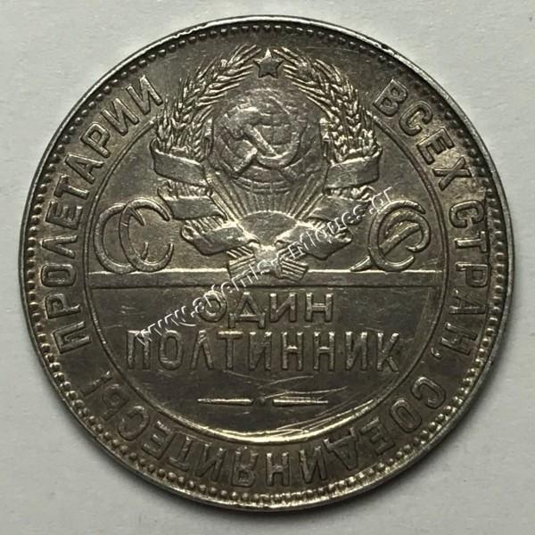 50 Καπίκια-1 Poltinnik 1924 Σοβιετική Ένωση