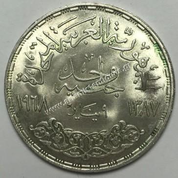 1 Pound 1387/1968 Egypt