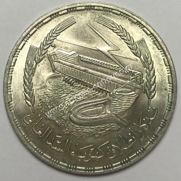 1 Λίρα 1387/1968 Αίγυπτος