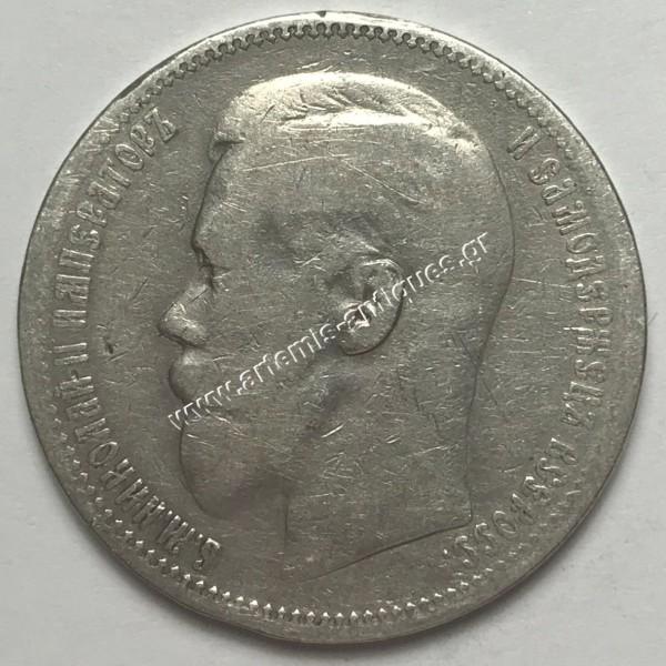 1 Ρούβλι 1896 Ρωσία