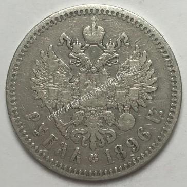 1 Ruble 1896 Russia