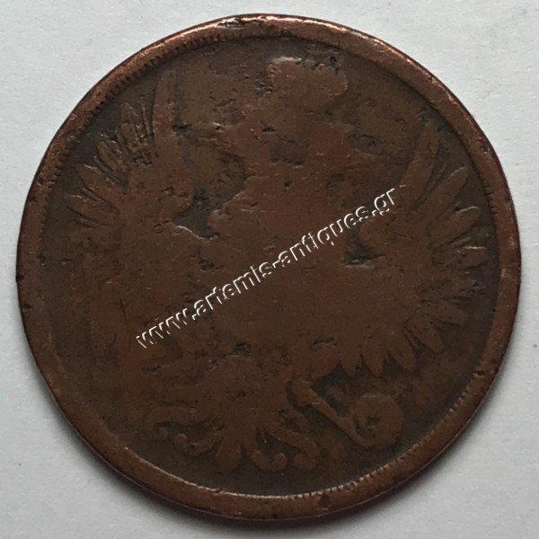 2 Kopeks 1852 Russia