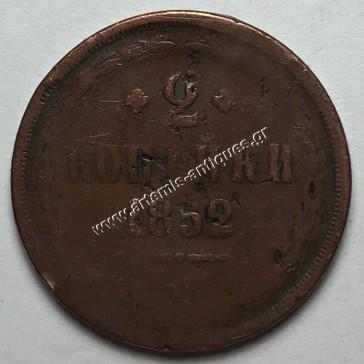 2 Καπίκια 1852 Ρωσία