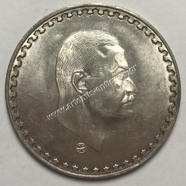1 Pound 1390/1970 Egypt
