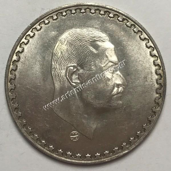 1 Λίρα 1390/1970 Αίγυπτος