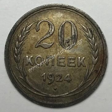 20 Καπίκια 1924 Σοβιετική Ένωση
