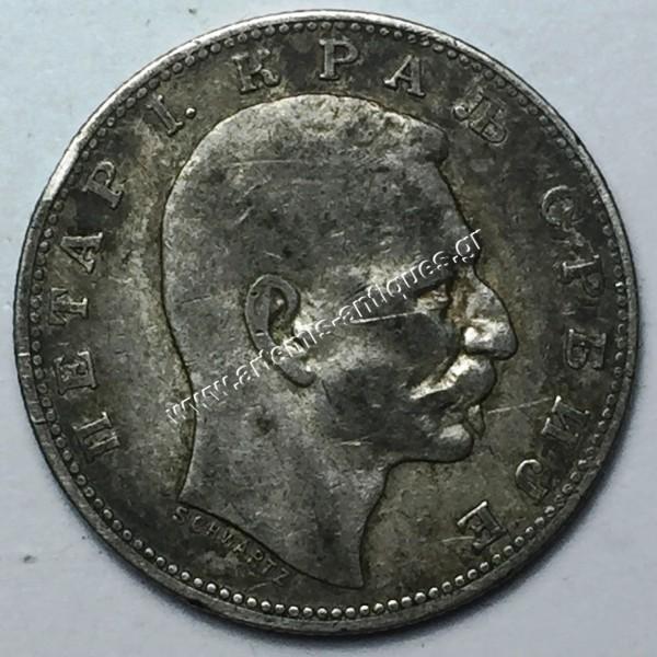 1 Δηνάριο 1912 Σερβία