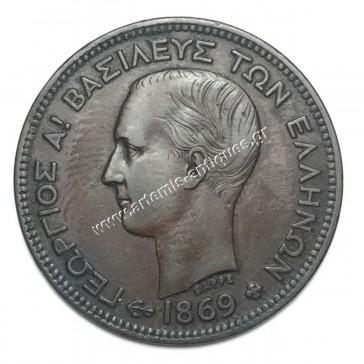 5 Lepta 1869 OVOLOS