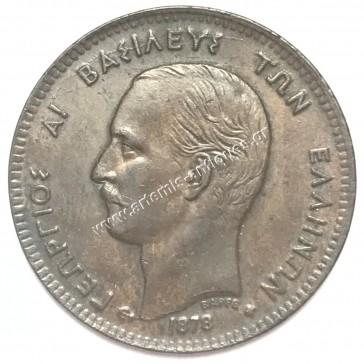 5 Λεπτά 1878 ΟΒΟΛΟΣ