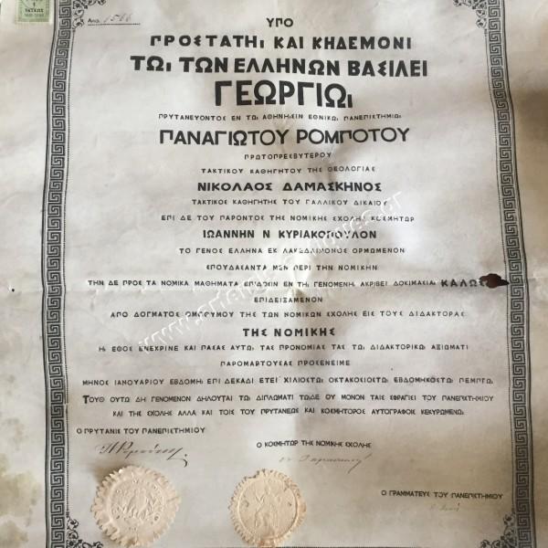 Πάπυρος Πτυχίο Νομικής 1875