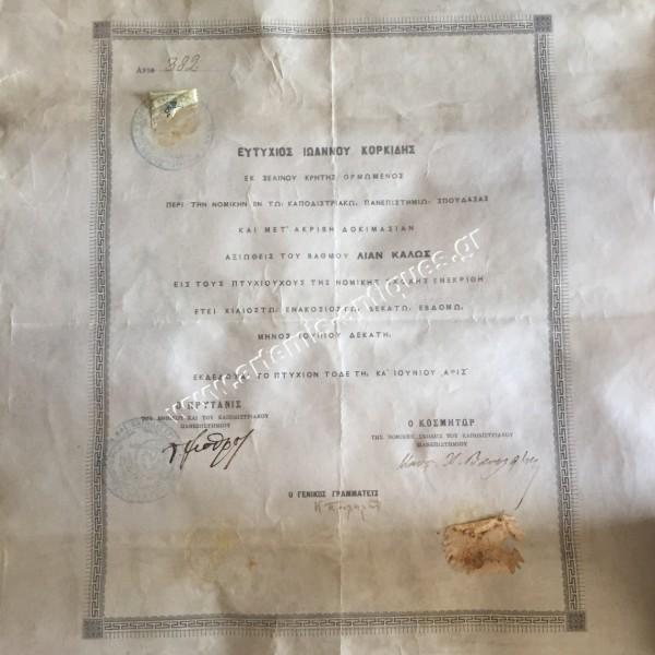 Πάπυρος Πτυχίο Νομικής 1917