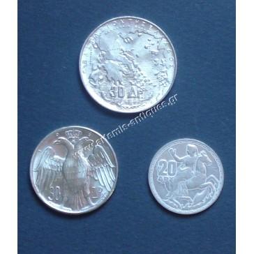 Ασημένιο σετ βασιλικών νομισμάτων