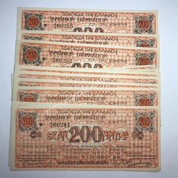 15 Συνεχόμενα Ταμειακά Γραμμάτια 200 Εκατομμύρια 1944 Καλαμάτα