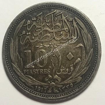 10 Piastres 1335/ 1917 Egypt
