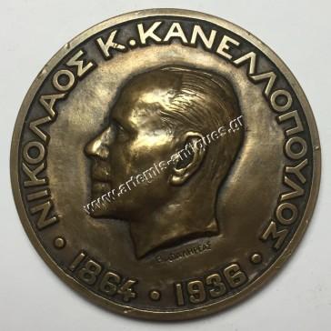 Νικόλαος Κ.Κανελλόπουλος 1864-1936