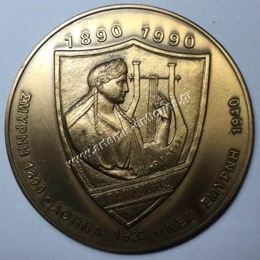 Πανιώνιος 1890-1990 Μετάλλιο