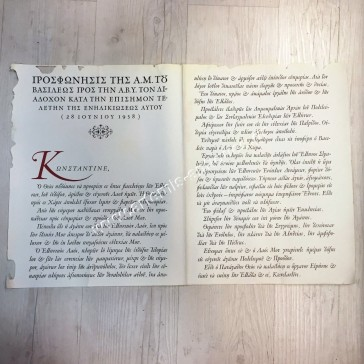 Προσφώνησις της Α.Μ του Βασιλέως Παύλου