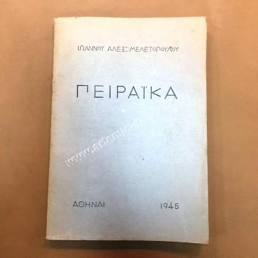 ΠΕΙΡΑΙΚΑ 1945