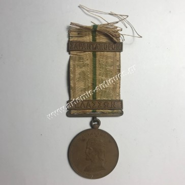 Greek Bulgarian War Medal