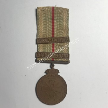 Greek Turkish War Medal