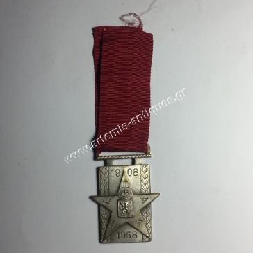 Βελγικό Κονγκό 50η Επέτειος 1908-1958 Μετάλλιο