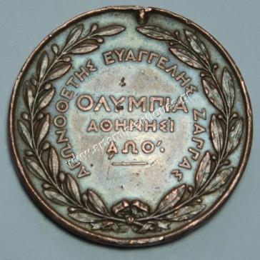 B ' Zappas Olympics 1870