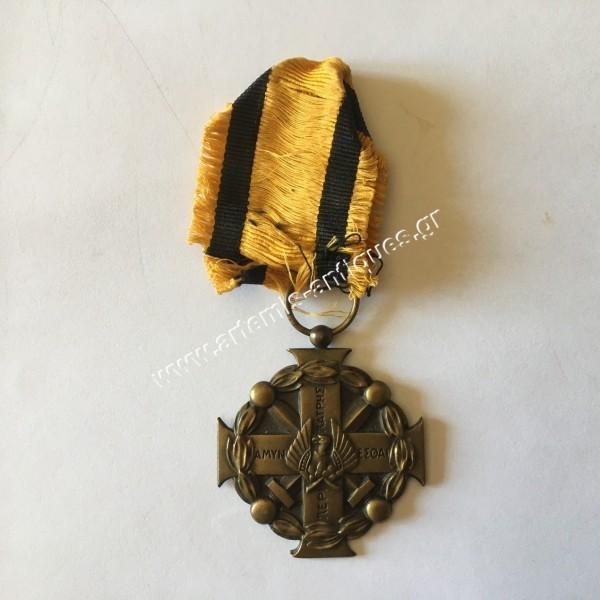 Μετάλλιο Στρατιωτικής Αξίας Huguenin