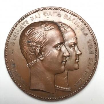 Βασιλιάς Κωνσταντίνος Α Γέννηση και Βάπτιση 1868 Μετάλλιο
