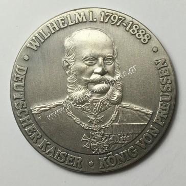 Wilhelm I 1797-1888 Κάιζερ της Πρωσίας